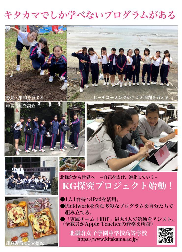 北 鎌倉 女子 学園